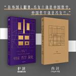 中国哲学简史(冯友兰先生经典作品,中国哲学史入门读物)