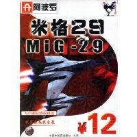 阿波罗系列软件:MIG-米格29(游戏)