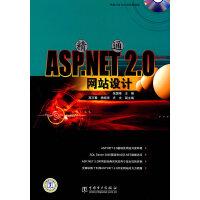 精通ASP.NET 2.0网站设计(附光盘)