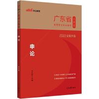 中公教育2020广东省公务员考试用书 专业教材申论