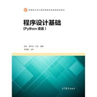 【二手书8成新】程序设计基础(Python语言) 嵩天 高等教育出版社