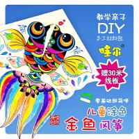 创意手工绘画微风起飞彩绘卡通潍坊空白涂色鱼儿童风筝DIY材料包