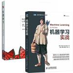 机器学习 周志华著+机器学习实战 全2册 人工智能书籍 机器学习入门中文教科书 实战方法 人工智能 基础教程 算法原理