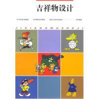 【二手旧书9成新】吉祥物设计――2003年设计新理念艺术院校系列教材 阎评 陕西人民