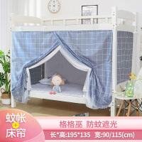 床帘蚊帐一体式学生宿舍遮光寝室单人床1.2上下铺两用全封闭0.9m