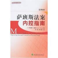 【正版】�_班斯法案�瓤刂改�[美]格林;��翼、林小�Y �g���科�W出版社9787505859623