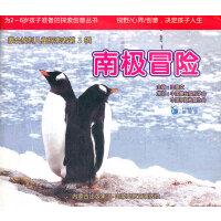 蒙台梭利儿童探索者 第三辑(人类飞行梦想、美丽中国-中国传统节日、南极冒险、各种各样的车)