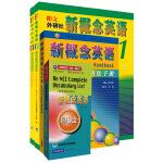 新概念英语1基础学习套装(学生用书+练习册+词汇大全+语法手册)(套装共4册)