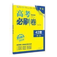 理想树67高考2020新版高考必刷卷 42套 高考历史 名校强区模拟试卷汇编