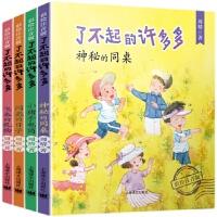 【驰创图书】了不起的许多多(彩绘注音版)周晴著 5-8岁儿童成长启蒙读物 神秘的同桌 闪亮的日子 小猪手电筒 飞来的礼物