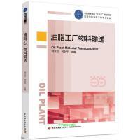 油脂工厂物料输送(普通高等教育十三五规划教材)
