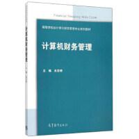 计算机财务管理 吕志明 9787040423495 高等教育出版社教材系列(沪版)