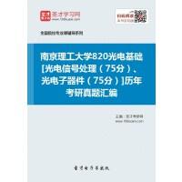 南京理工大学820光电基础[光电信号处理(75分)、光电子器件(75分)]历年考研真题汇编-在线版_赠送手机版(ID:
