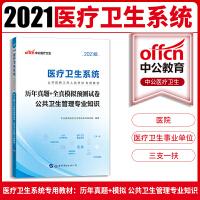 中公教育2020医疗卫生系统考试:历年真题+全真模拟预测试卷公共卫生管理专业知识