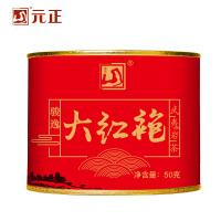 元正茶言茶语野生红茶正山小种红茶特级茶叶80g