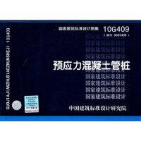 10G409预应力混凝土管桩――结构专业 中国建筑标准设计研究院组织制 中国计划出版社 9787802425255