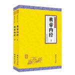 黄帝内经(全二册,全本全注全译,谦德国学文库经典名著)