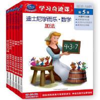 迪士尼学而乐・数学 提高级 女孩版(全6册)