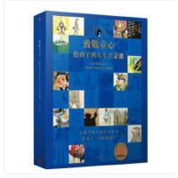 致敬童心:给孩子的人生启蒙课(套装书共4册)