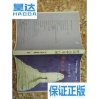 [二手旧书9成新]桥接天堂与人间 /李尔纳.杰克布森 北京华育树人图?