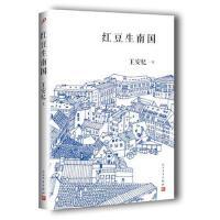 红豆生南国 王安忆 人民文学出版社