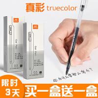 真彩中性笔巨能写学生用签字笔水笔0.5mm大容量黑色蓝色红色晶蓝针管一次性中性笔黑笔考试专用碳素笔批发