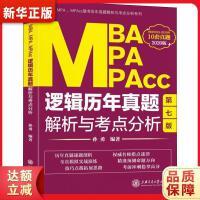 MBA、MPA、MPAcc逻辑历年真题解析与考点分析(2020版) 孙勇 上海交通大学出版社 978731321220
