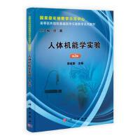 【按需印刷】-人体机能学实验(第2版)