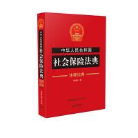 中华人民共和国社会保险法典・注释法典(新四版)