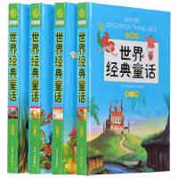 包邮 世界经典童话 彩图版 安徒生童话+格林童话 三读 青少年中小学生儿童课外 文学读物 妈妈讲故事 全4册
