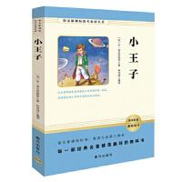 小王子 语文新课标助考阅读名著9787550136465