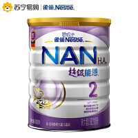 【苏宁红孩子】雀巢Nestle超级能恩2段800g婴儿幼儿配方牛奶粉宝宝德国原装进口