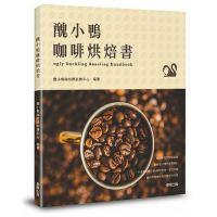 【预售】 正版:丑小鸭咖啡烘焙书 17 东贩
