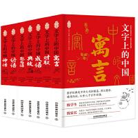 文字上的中国 全7册 成语+典故+对联+神话+谚语+寓言+歇后语 了不起的中华文明 中国传统文化书籍入门全套读物 中国