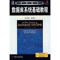 【二手书旧书8成新】数据库系统基础教程(书库)(英文版・第3版)(经典原版)(美国)(Jeffrey D Ullman