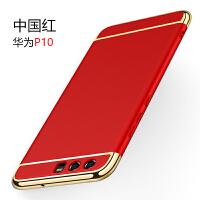华为p10手机壳创意磨砂p10plus防摔全包硬壳p9超薄个性潮款男plus