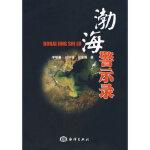 【旧书二手书9成新】渤海警示录 李明春,刘刻福,胡宝强 9787502775582 海洋出版社