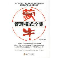 【旧书二手书9成新】蒙牛管理模式全集 梅晓鹏 9787307054479 武汉大学出版社