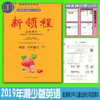 2019秋 新领程丛书 新领程小学英语6年级上 XS湘少版六年级英语上册新领程 附带测试卷
