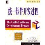 统一软件开发过程 [美]雅各布森,[美]布谢,[美]朗博,周伯生等 机械工业出版社 9787111075721