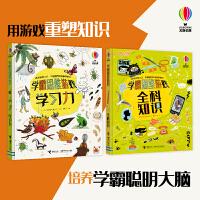 现货 学霸思维游戏全科知识+学习力套装全2册尤斯伯恩6-8-10岁儿童孩子益智游戏艺术启蒙认知逻辑思维培养创意科普玩具