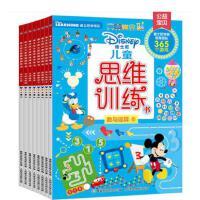 迪士尼儿童思维训练书365个游戏 专注力逻辑思维数学思维训练儿童智力开发书益智书 3-6岁儿童提升孩子思维能力游戏幼小衔
