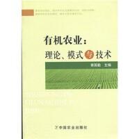 有机农业:理论、模式与技术