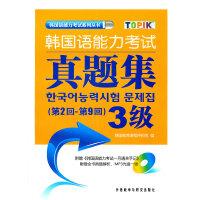 韩国语能力考试真题集(第2回-第9回)(3级)(附光盘)
