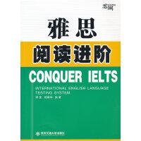 雅思阅读进阶(Conquer IELTS)