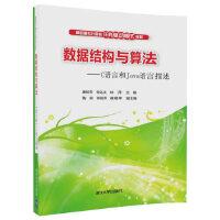 数据结构与算法――C语言和Java语言描述