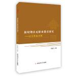 新时期农民职业教育研究---以江苏省为例