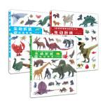 生动立体折纸套装3册(陆地篇、空中篇、综合篇)