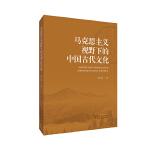 马克思主义视野下的中国古代文化