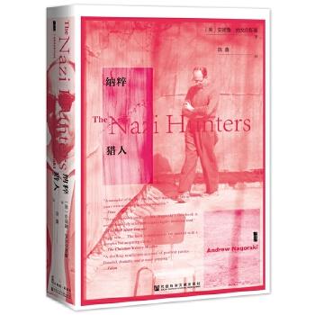 甲骨文丛书·纳粹猎人 这个世界辜负了受害者,不仅是在大屠杀期间,而且在战争结束后,因为凶手们被允许继续正常度日。一些意志坚定的纳粹猎人试图伸张正义。这是他们的故事。所有人都应读一读。
